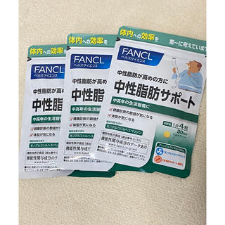 FANCL - ファンケル 中性脂肪サポート 30日分 3袋セット 12月2日