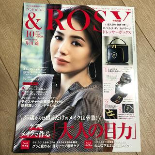 タカラジマシャ(宝島社)の&ROSY(アンドロージー) 2019年 10 月号(ファッション)