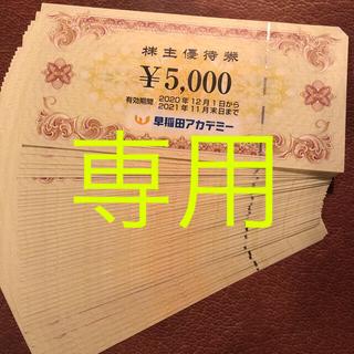 ゆずりは様専用 25枚 早稲田アカデミー 吉野家 株主優待 ラクマパック配送(その他)