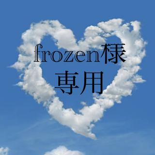 ファビウス(FABIUS)のfrozen様 専用(その他)