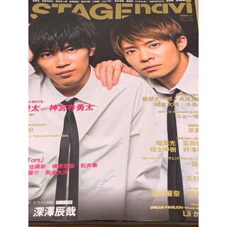 Johnny's - Stage navi vol.50 切り抜き