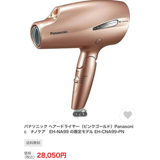 Panasonic - パナソニック  ヘアードライヤー EH-CNA99