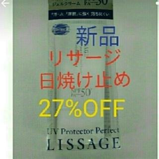 リサージ(LISSAGE)の送料込み!27%off !新品! リサージ UV プロテクター パーフェクト(日焼け止め/サンオイル)
