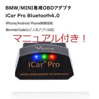 BT4.0 Vgate iCar Pro Bimmercode BMW MINI