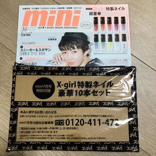 タカラジマシャ(宝島社)のmini(ミニ) 2017年 7 月号(ファッション)