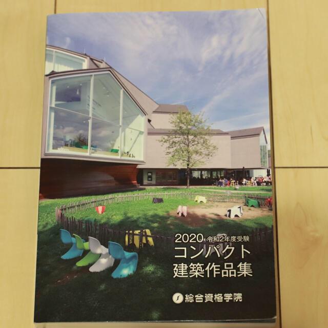 のえこ様 専用 令和3年度 最新 一級建築士教材(総合資格) エンタメ/ホビーの本(資格/検定)の商品写真
