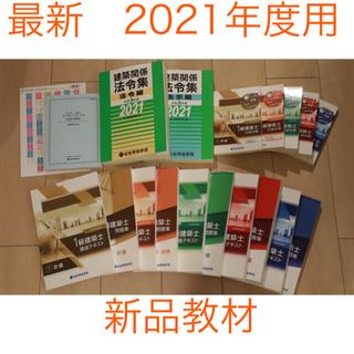 令和3年度 最新 一級建築士教材(総合資格)