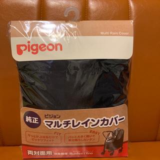 ピジョン(Pigeon)のピジョン マルチレインカバー(ベビーカー用レインカバー)