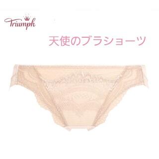 Triumph - Triumph トリンプ 天使のブラ レギュラーショーツ M ベージュ