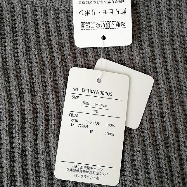 ニットトップス キッズ/ベビー/マタニティのキッズ服女の子用(90cm~)(ニット)の商品写真