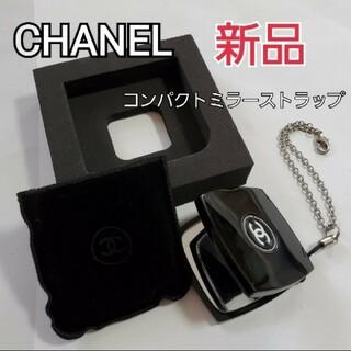 CHANEL - 新品 非売品 CHANEL コンパクトミラー ストラップ 両面鏡