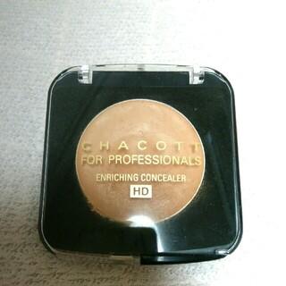 チャコット(CHACOTT)のお値下げ中♡チャコット フォープロフェッショナルズ エンリッチング コンシーラー(コンシーラー)