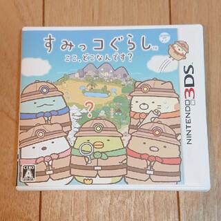 ニンテンドー3DS - 3DSソフト  すみっコぐらし