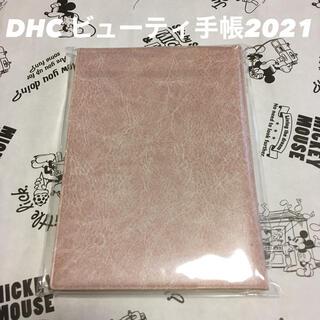 ディーエイチシー(DHC)の【あんこ様 専用】【新品!】DHC ビューティ手帳2021(カレンダー/スケジュール)