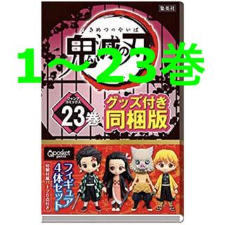 集英社 - 鬼滅の刃 全巻セット 1〜23巻 フィギュア付き 同梱版セット
