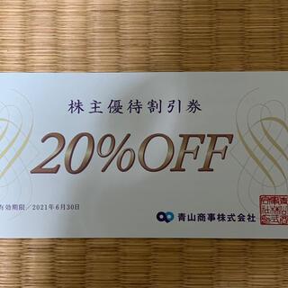 アオヤマ(青山)の青山商事 洋服の青山 株主優待 20%OFF(ショッピング)