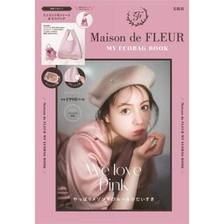 メゾンドフルール(Maison de FLEUR)のメゾンドフルール_ムック本(エコバッグ)