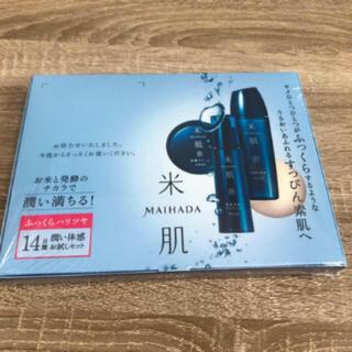 KOSE - 米肌 うるおい体感セット トライアル