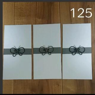 (125)ご祝儀袋 ちょうちょ 3枚セット(カード/レター/ラッピング)