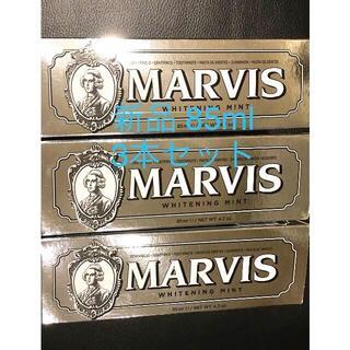 マービス(MARVIS)のMARVIS ホワイトニングミント 85ml 3本セット(歯磨き粉)