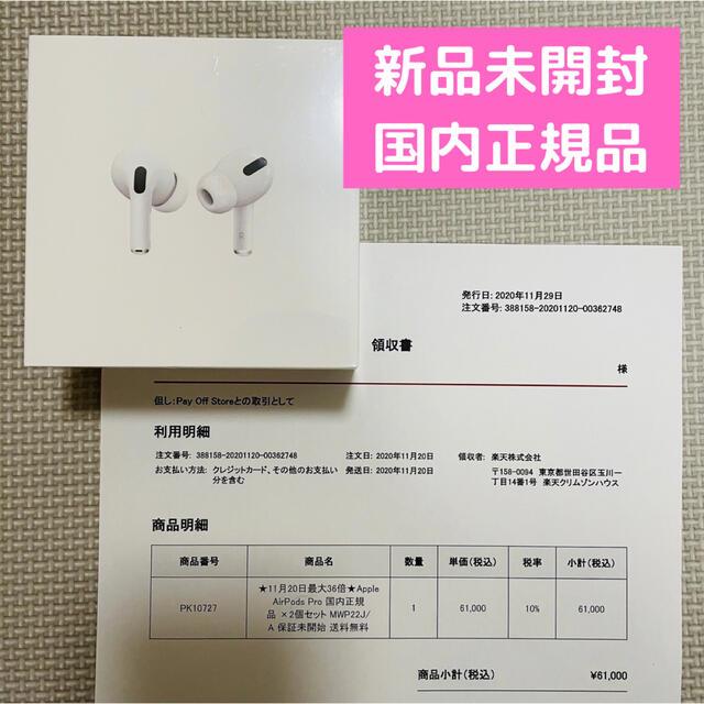 Apple(アップル)の新品未開封 国内正規品 Apple AirPods Pro エアポッズプロ スマホ/家電/カメラのオーディオ機器(ヘッドフォン/イヤフォン)の商品写真