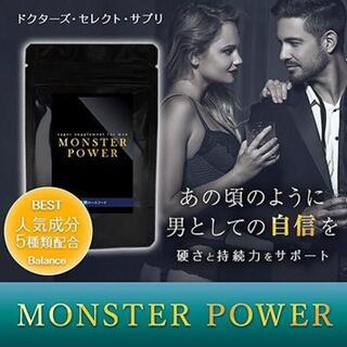 【新品】高級メンズサプリ MONSTER POWER 1ヶ月分 60粒(その他)