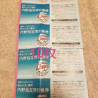 サイタマセイブライオンズ(埼玉西武ライオンズ)の西武ホールディングス 株主優待 内野指定席引換券(野球)