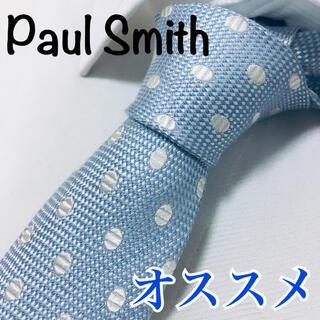 Paul Smith - オススメ ポールスミス Paul Smith ネクタイ 水玉 早い者勝ち
