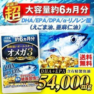 【新品】オメガ3 約6ヶ月分 DHA EPA DPA 亜麻仁油 えごま油(ダイエット食品)