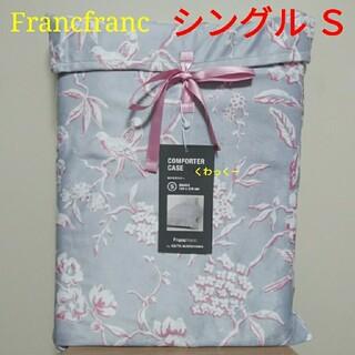 Francfranc - フランフラン ケイタマルヤマ 掛け布団カバー シングル S シャルミー