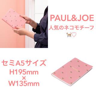 ポールアンドジョー(PAUL & JOE)の※新春セール!PAUL&JOE スケジュール帳 2021(カレンダー/スケジュール)