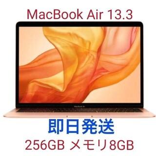 Mac (Apple) - 5%クーポン【新品未開封】MacBook Air 13.3インチ ゴールド