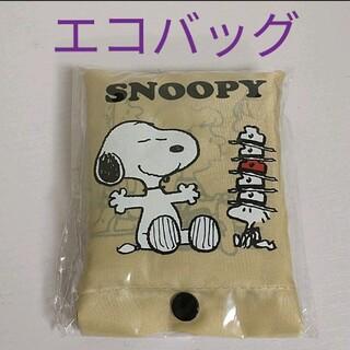 SNOOPY - 【同梱150円引き】 新品 スヌーピー 収納ポーチ付き エコバッグ ベージュ