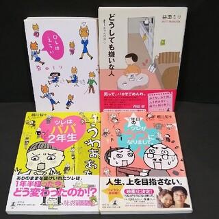 ツレうつ。 益田ミリ コミックエッセイ 4コマ漫画
