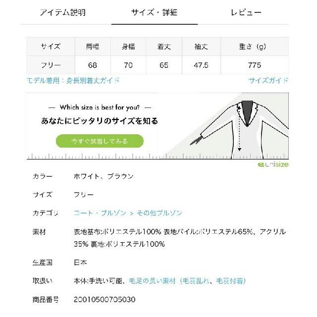 DEUXIEME CLASSE(ドゥーズィエムクラス)のDeuxieme Classe ボアブルゾン ホワイト 新品 レディースのジャケット/アウター(ブルゾン)の商品写真