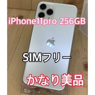 Apple - 【A】iPhone 11 pro 256 GB SIMフリー Silver 本体