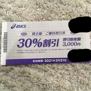 アシックス(asics)のasics 株主優待(ショッピング)