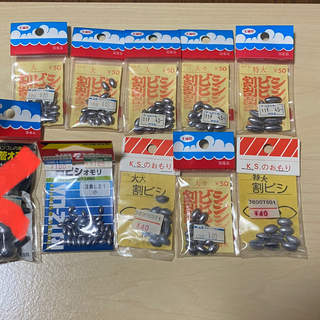 割ビシおもり各種9袋セット(釣り糸/ライン)