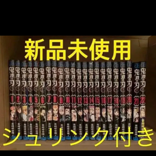 集英社 - 鬼滅の刃全巻セット1巻〜22巻セットです。