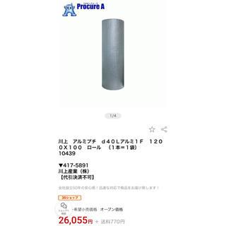 断熱 アルミ エアパッキン プチプチ ロール 厚手 防水 防湿 断熱(その他)