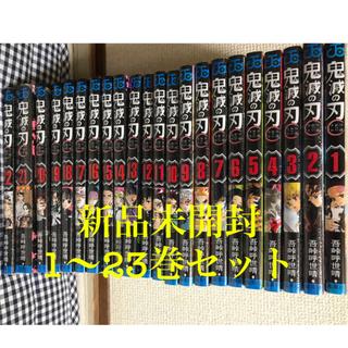 集英社 - 【新品】鬼滅の刃 1巻〜23巻 全巻セット 通常版