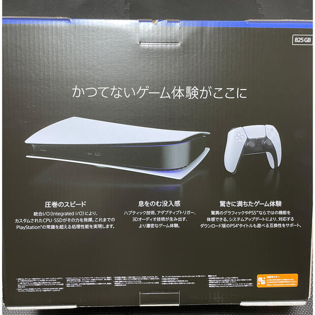 PlayStation - PS5 本体 デジタル・エディション CFI-1000B01の通販 by dp_yi's  shop|プレイステーションならラクマ