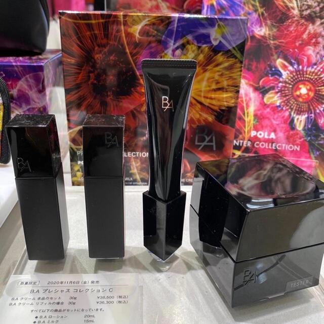 POLA(ポーラ)の🉐pola最新発売 第6世代 BAクリームプレシャスセット コスメ/美容のスキンケア/基礎化粧品(美容液)の商品写真