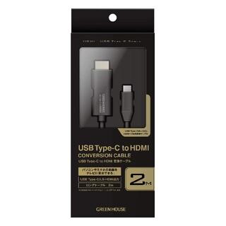 新品 GH-HALTA2-BK USB Type C to HDMI変換ケーブル