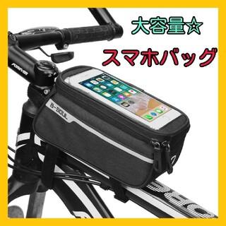 自転車トップチューブバッグ 防水 スマホ(バッグ)