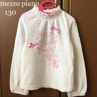 mezzo piano - メゾピアノ  ハイネック ニット シャツ 130 プードル 長袖 ポンポネット