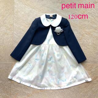 プティマイン(petit main)のジェシカ様ご専用☆120cm  petit main  アンサンブル 入学式(ドレス/フォーマル)