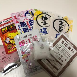 本日限定お値下げ☆人気入浴剤!!8点まとめ売り