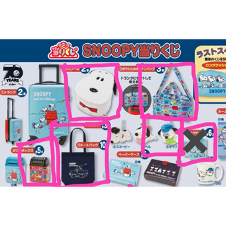 SNOOPY - スヌーピー くじ 7点セット