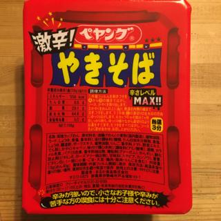 ペヤング激辛やきそば6個セット(麺類)